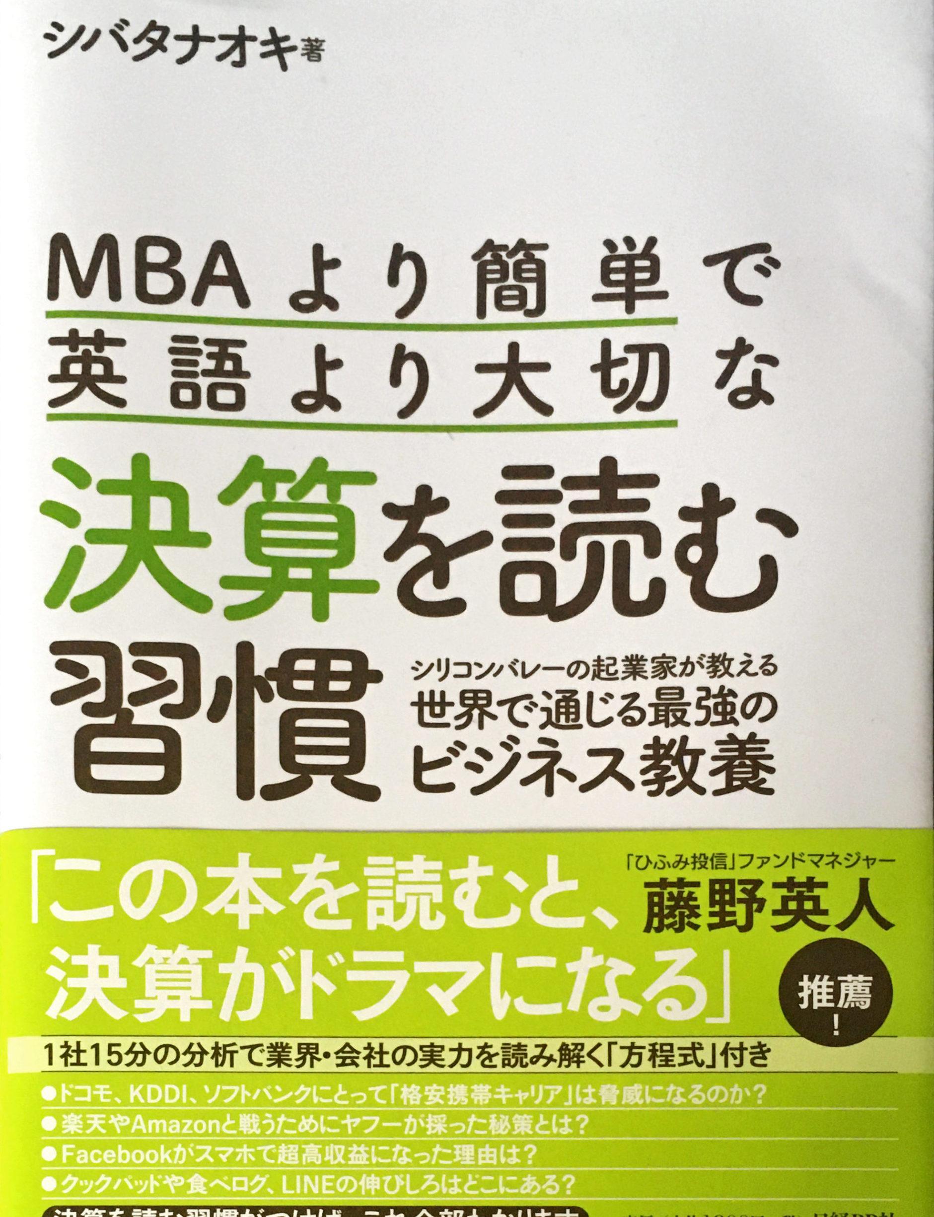 『MBAより簡単で英語より大切な 決算を読む習慣』の表紙画像