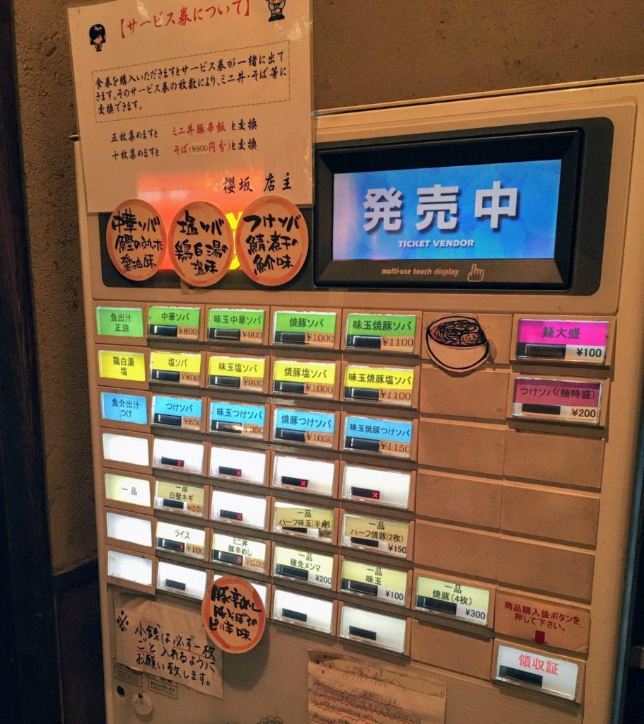 「中華ソバ 櫻坂」の券売機の写真