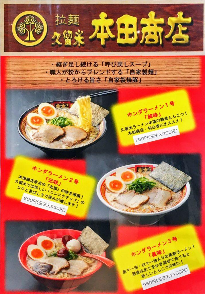 「拉麺 久留米 本田商店 池袋店」のメニュー