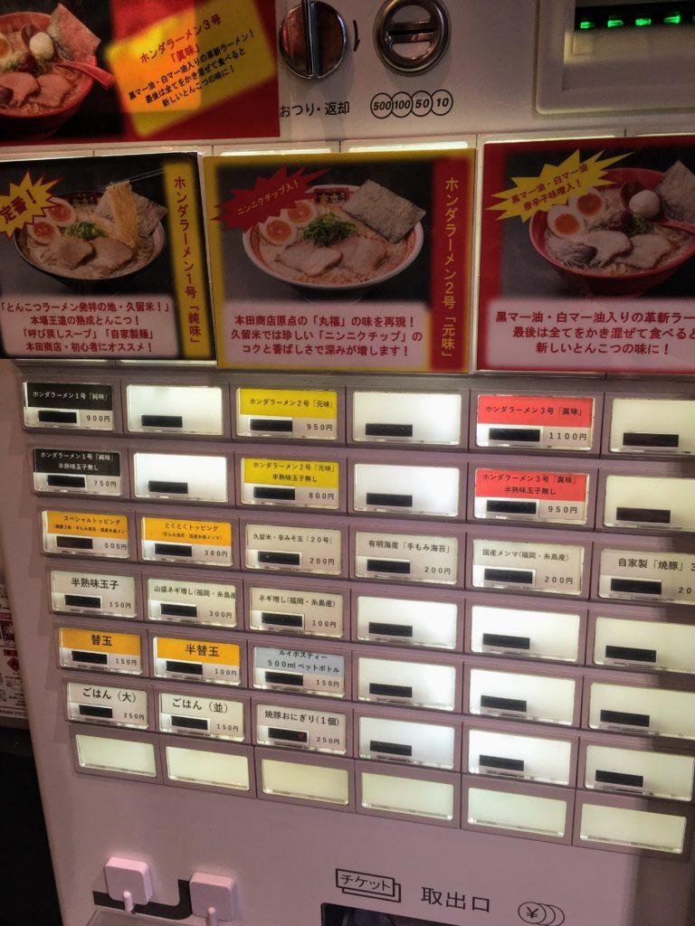 「拉麺 久留米 本田商店 池袋店」の券売機の写真