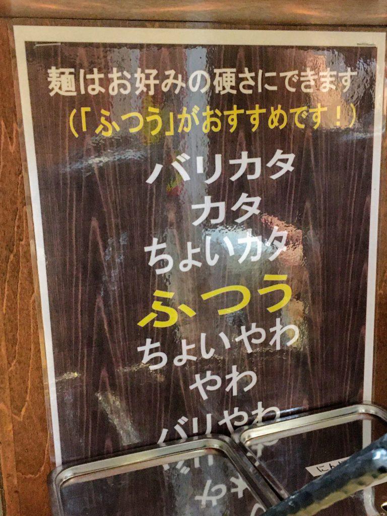 「拉麺 久留米 本田商店 池袋店」の麺の硬さ