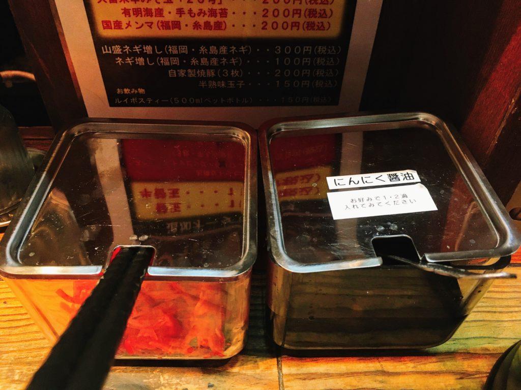「拉麺 久留米 本田商店 池袋店」の卓上調味料