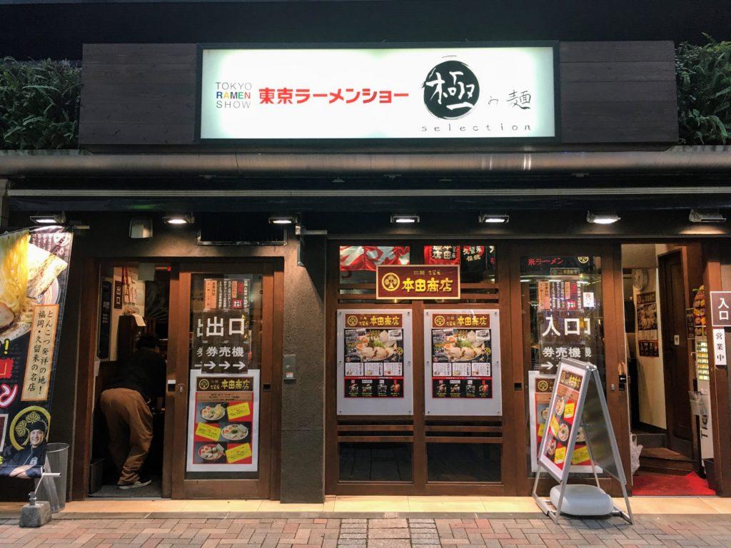 「拉麺 久留米 本田商店 池袋店」の外観写真