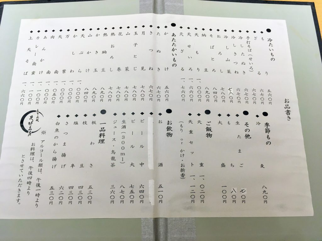 「麻布永坂 更科本店 都庁議会棟店」のメニュー写真