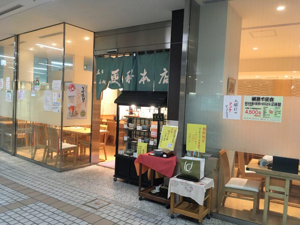 「麻布永坂 更科本店 都庁議会棟店」の外観写真