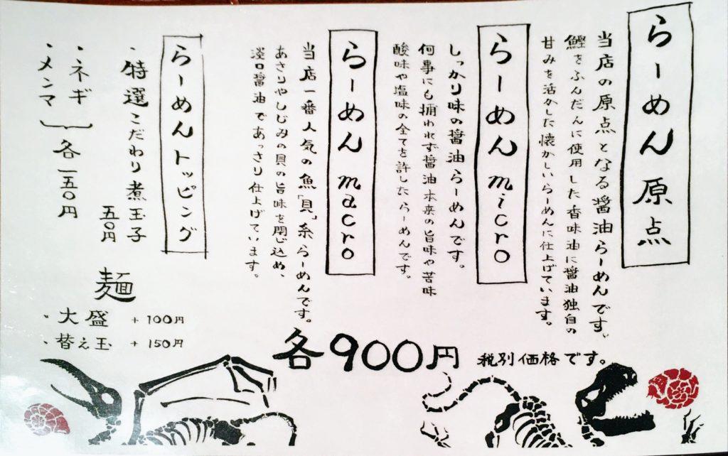「人類みな麺類 東京本店」のメニュー
