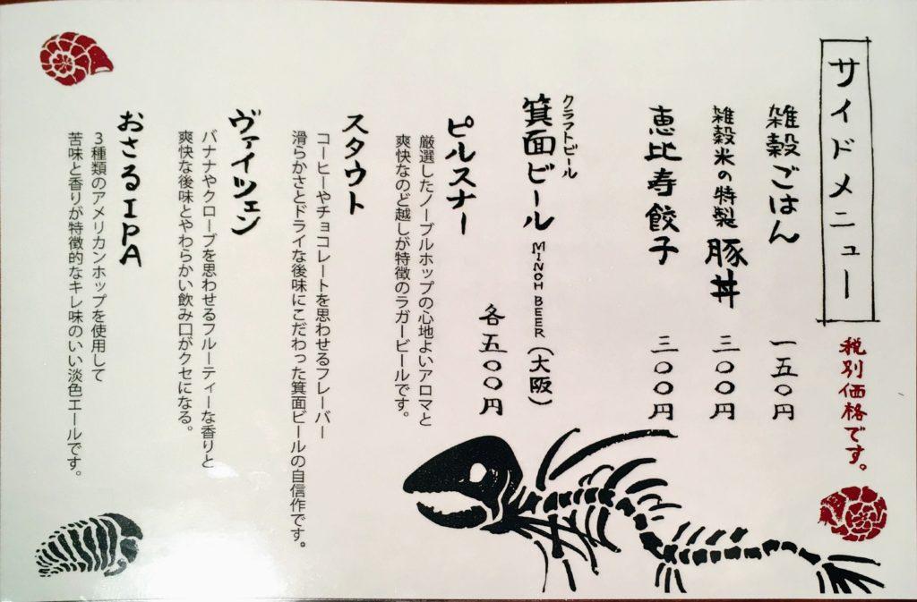 「人類みな麺類 東京本店」のサイドメニュー