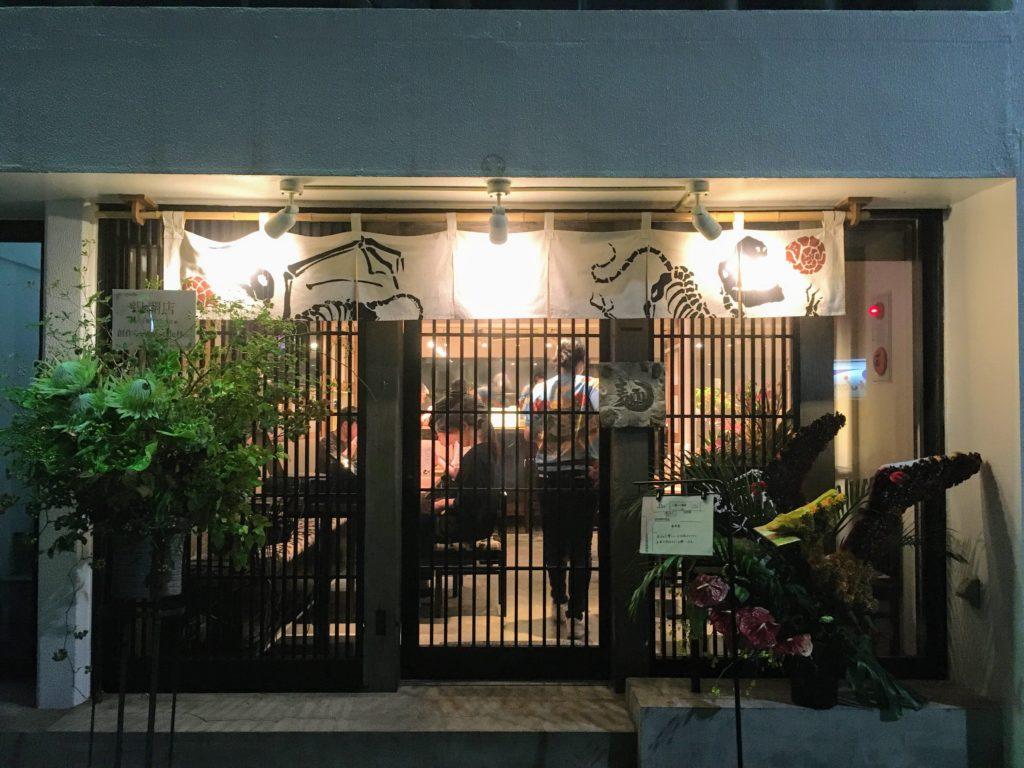 「人類みな麺類 東京本店」の外観写真