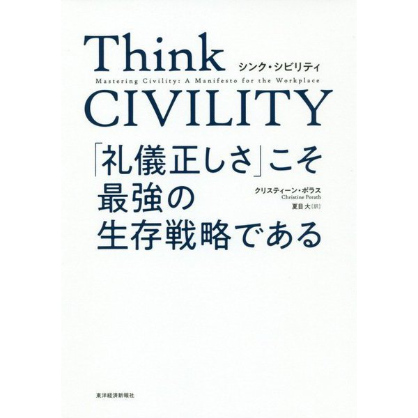 『Think CIVILITY』の表紙画像