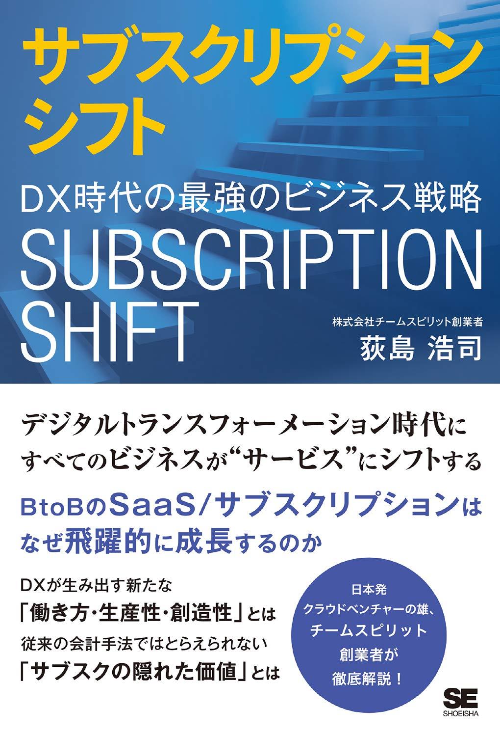 『サブスクリプションシフト DX時代の最強のビジネス戦略』の表紙画像