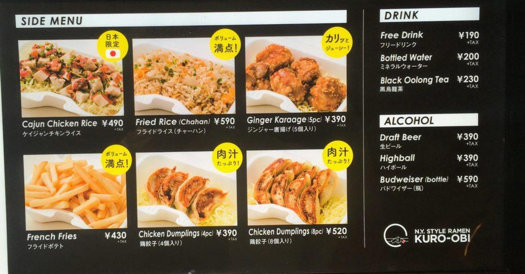 「黒帯 MIYASHITA PARK店」のサイドメニュー