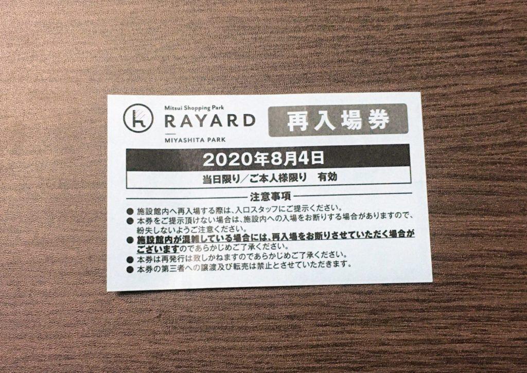 MIYASHITA PARKの再入場券