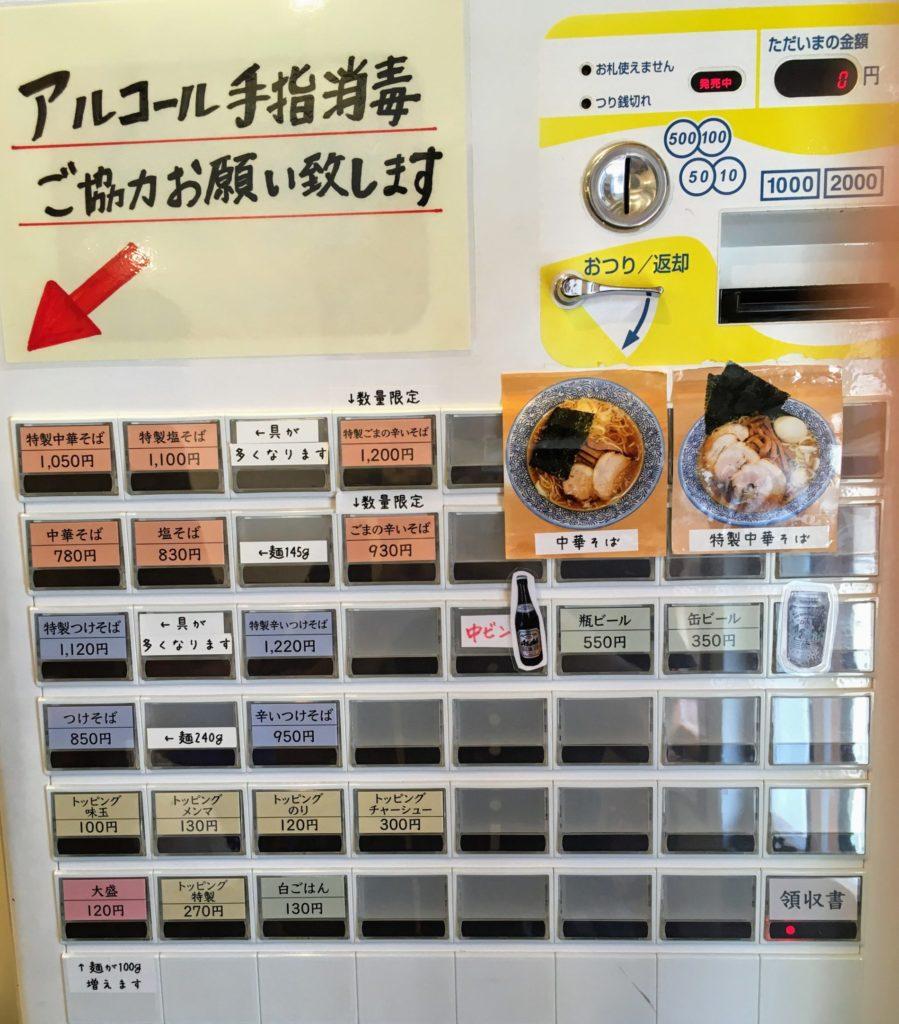 「中華そば 笑歩」の券売機の写真
