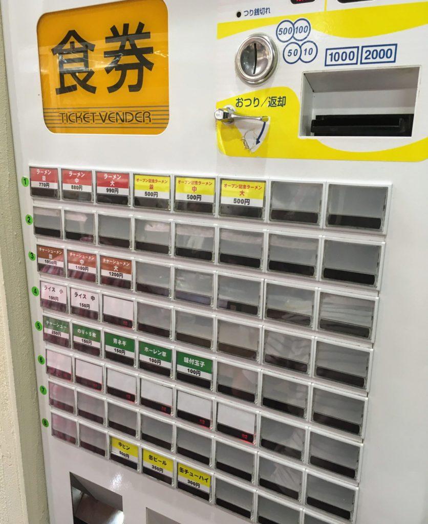 「あさが家」の券売機の写真