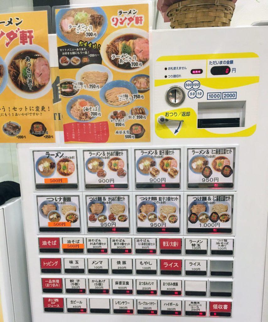 「ラーメン リンダ軒」の券売機の写真