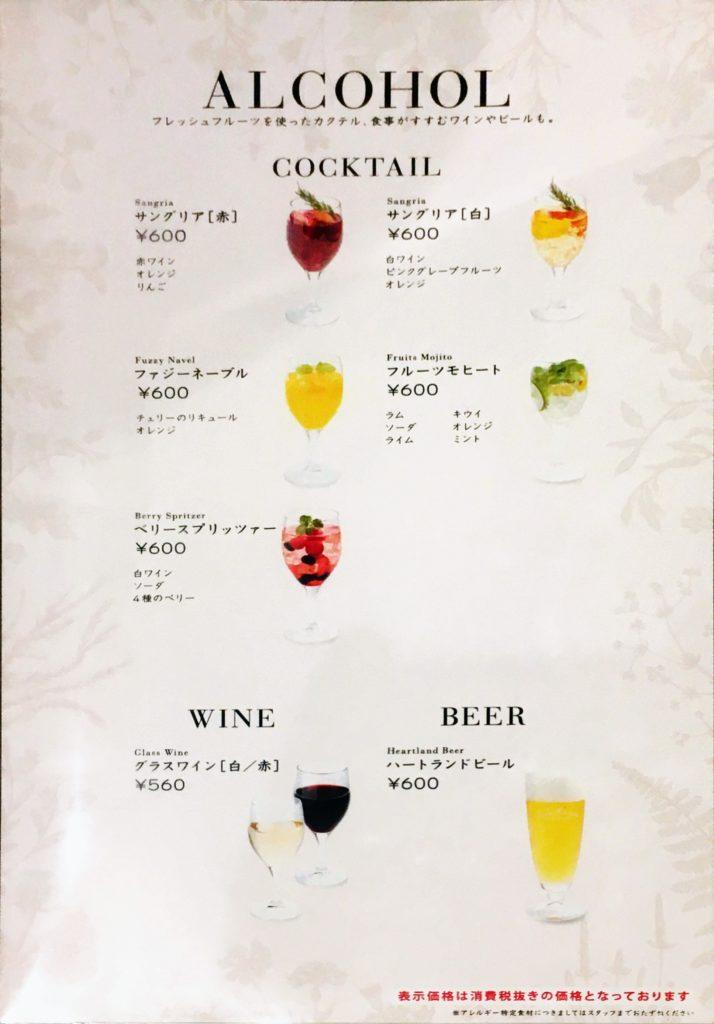 「La Maison ensoleille table 池袋サンシャインシティ店」のアルコールメニュー
