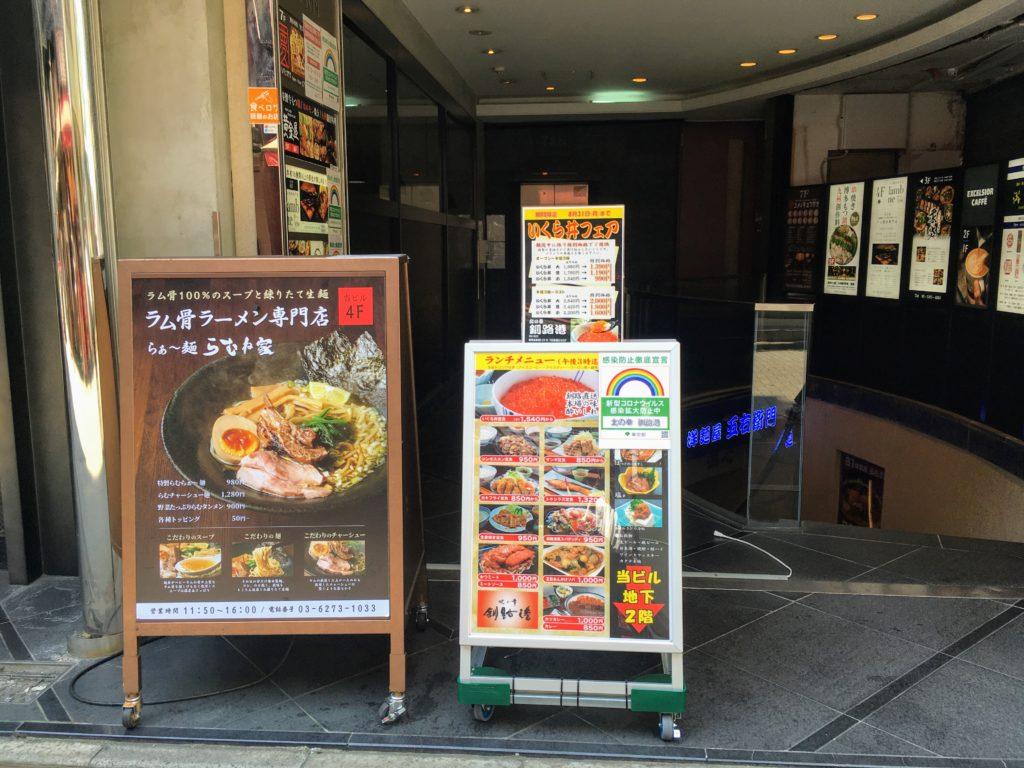 「ラム骨らぁ~麺専門店 らむね屋」の看板