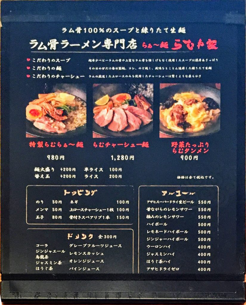 「ラム骨らぁ~麺専門店 らむね屋」のメニュー