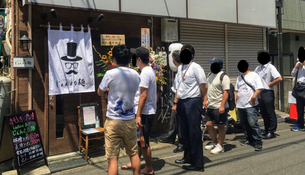 「Ladies & じぇんとる麺」の外観写真
