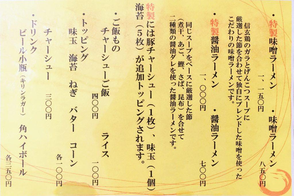 「Ladies & じぇんとる麺」のメニュー
