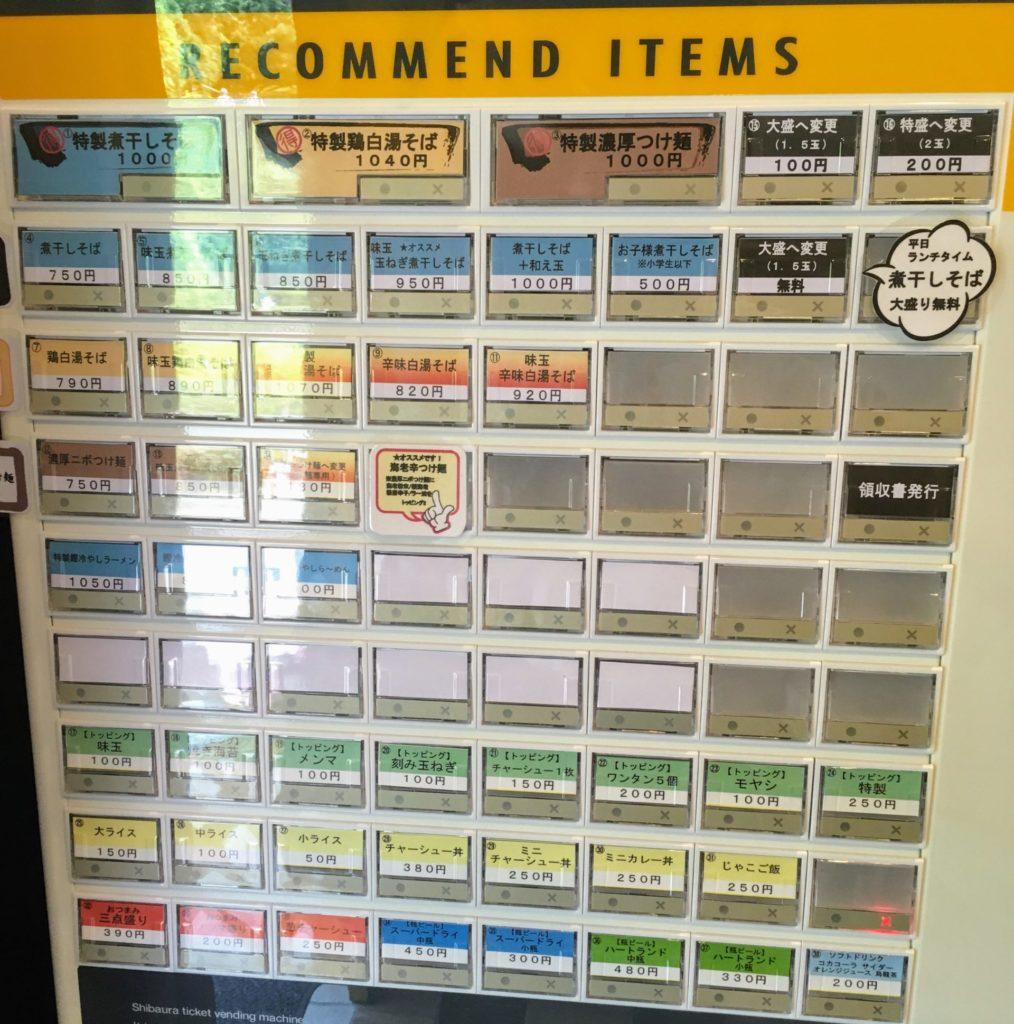 「麺屋 琥珀」の券売機