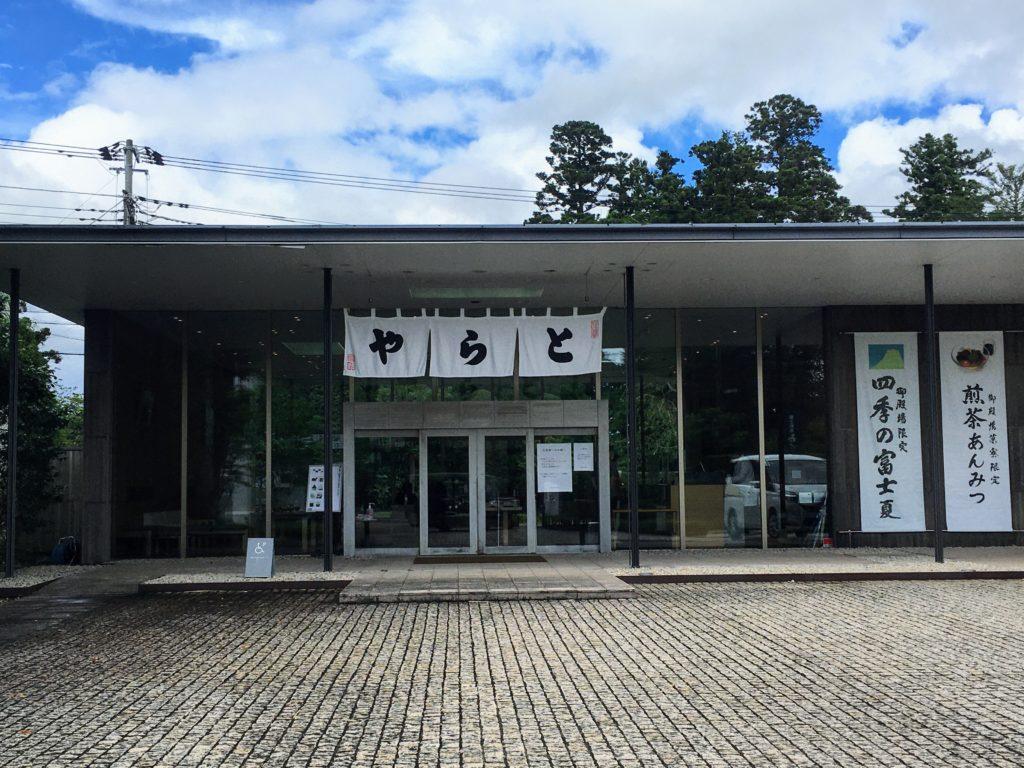 「虎屋菓寮 御殿場店」の外観写真