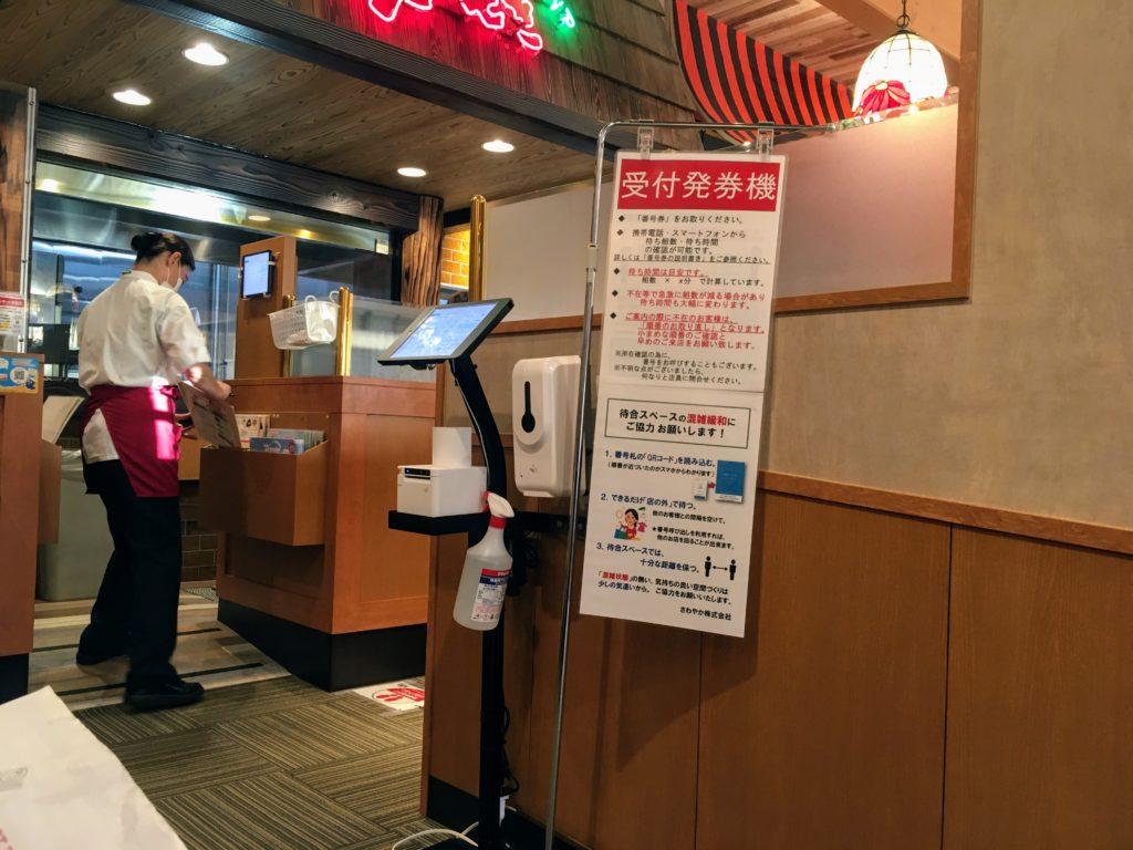 「炭焼きレストラン さわやか 御殿場プレミアム・アウトレット店」の発券機の写真
