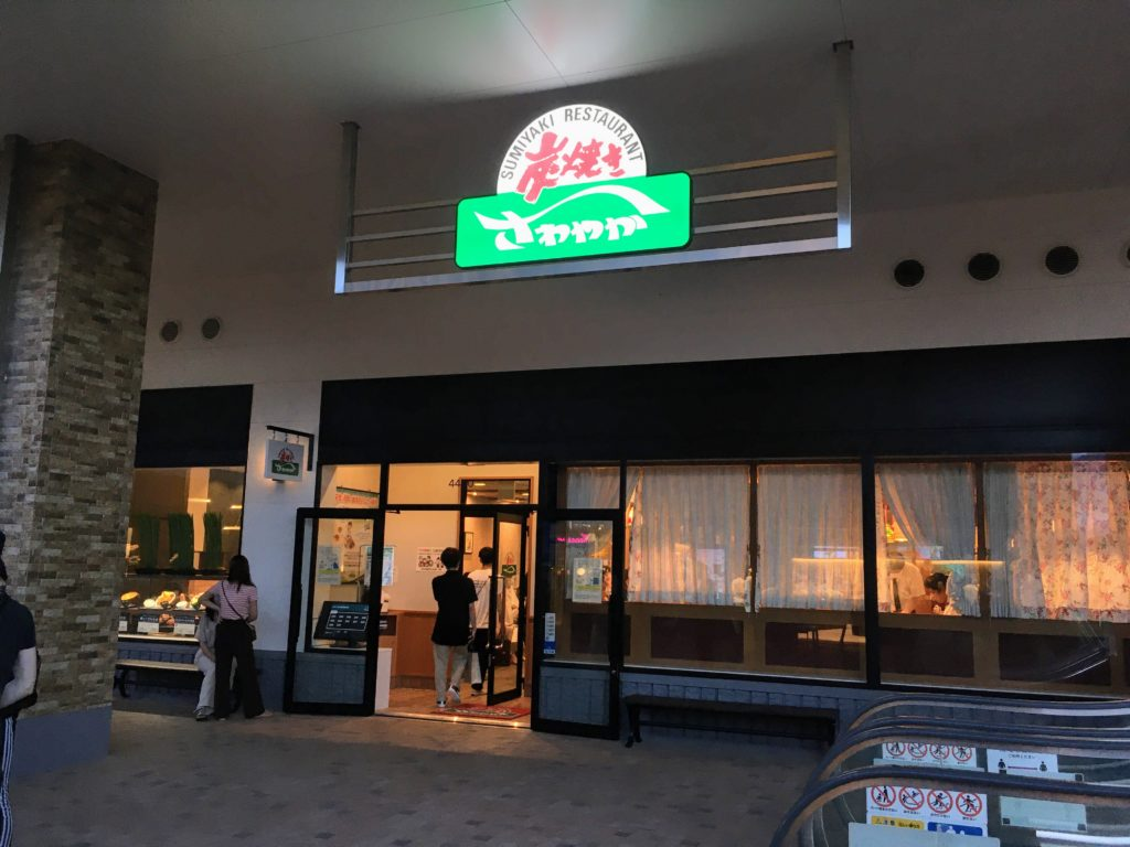 「炭焼きレストラン さわやか 御殿場プレミアム・アウトレット店」の外観写真