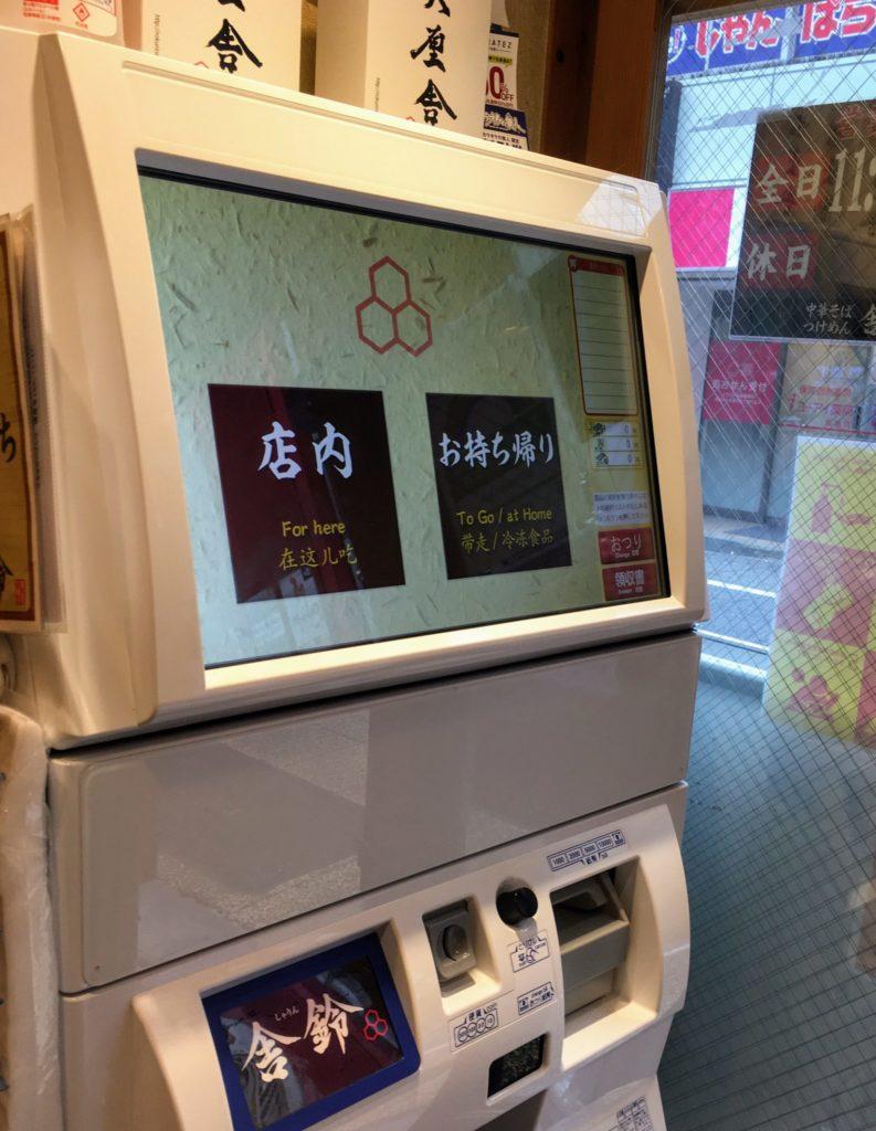 「舎鈴 新宿西口店」の券売機