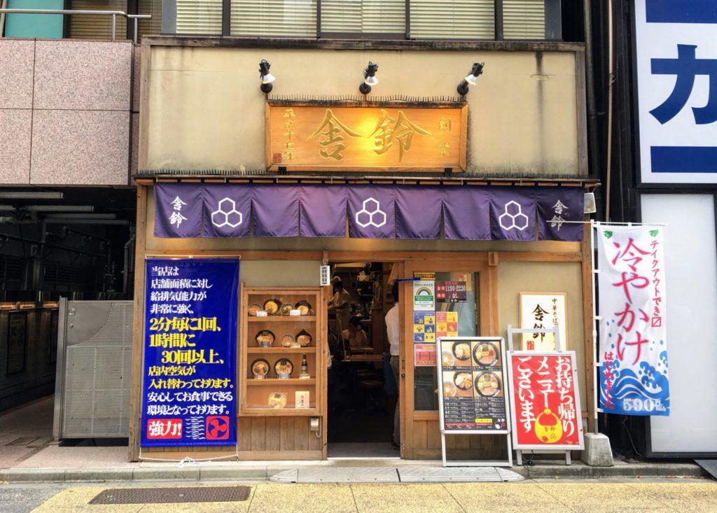 「舎鈴 新宿西口店」の外観写真