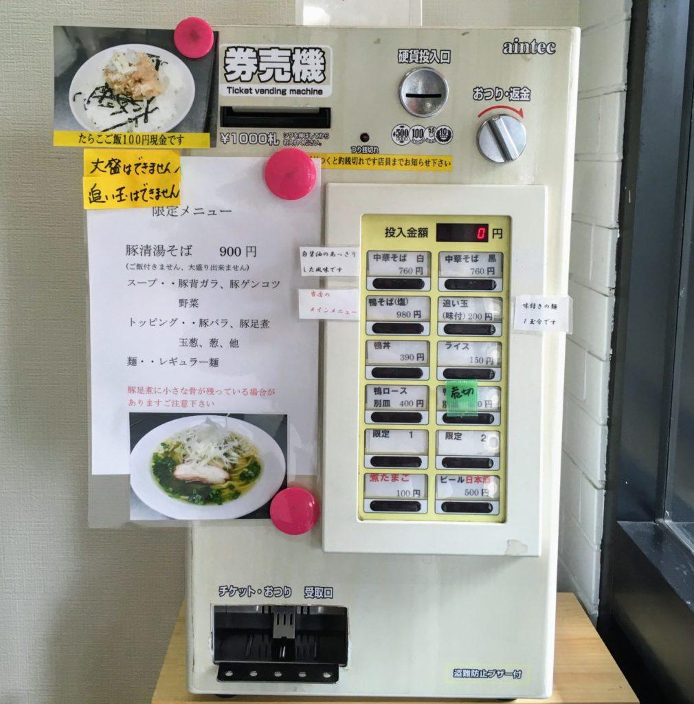 「中華そばYouLee」の券売機の写真