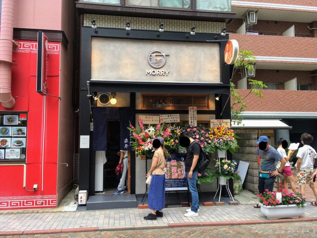 「京都ラーメン森井 新丸子店」の外観写真