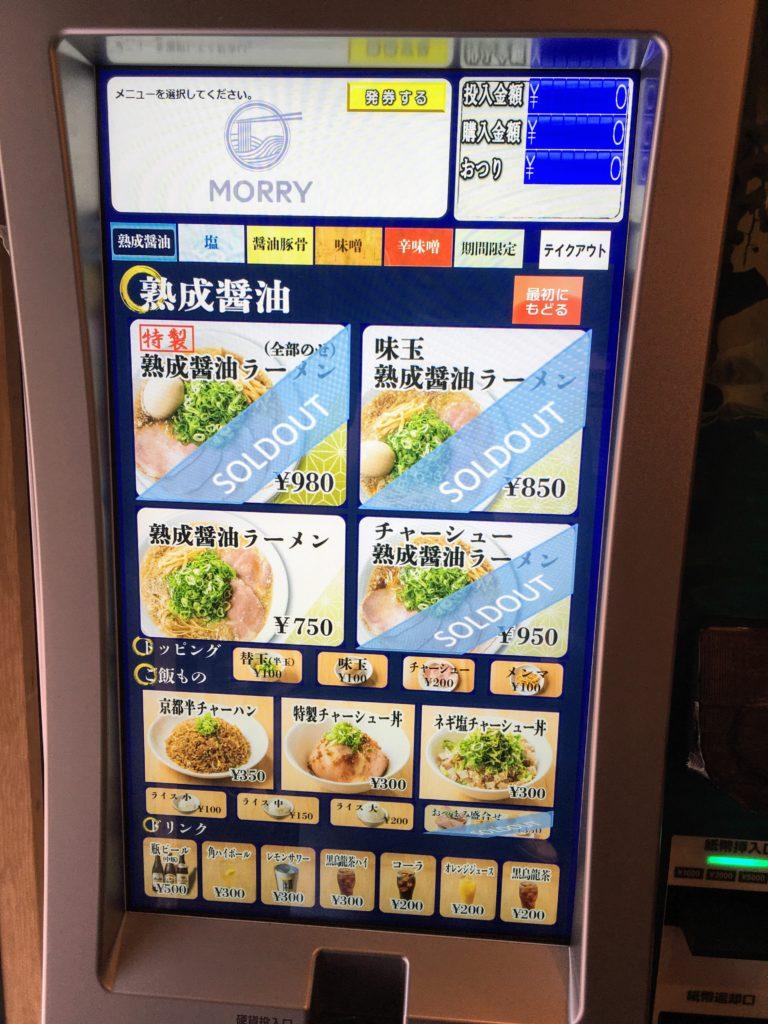 「京都ラーメン森井 新丸子店」の券売機の写真