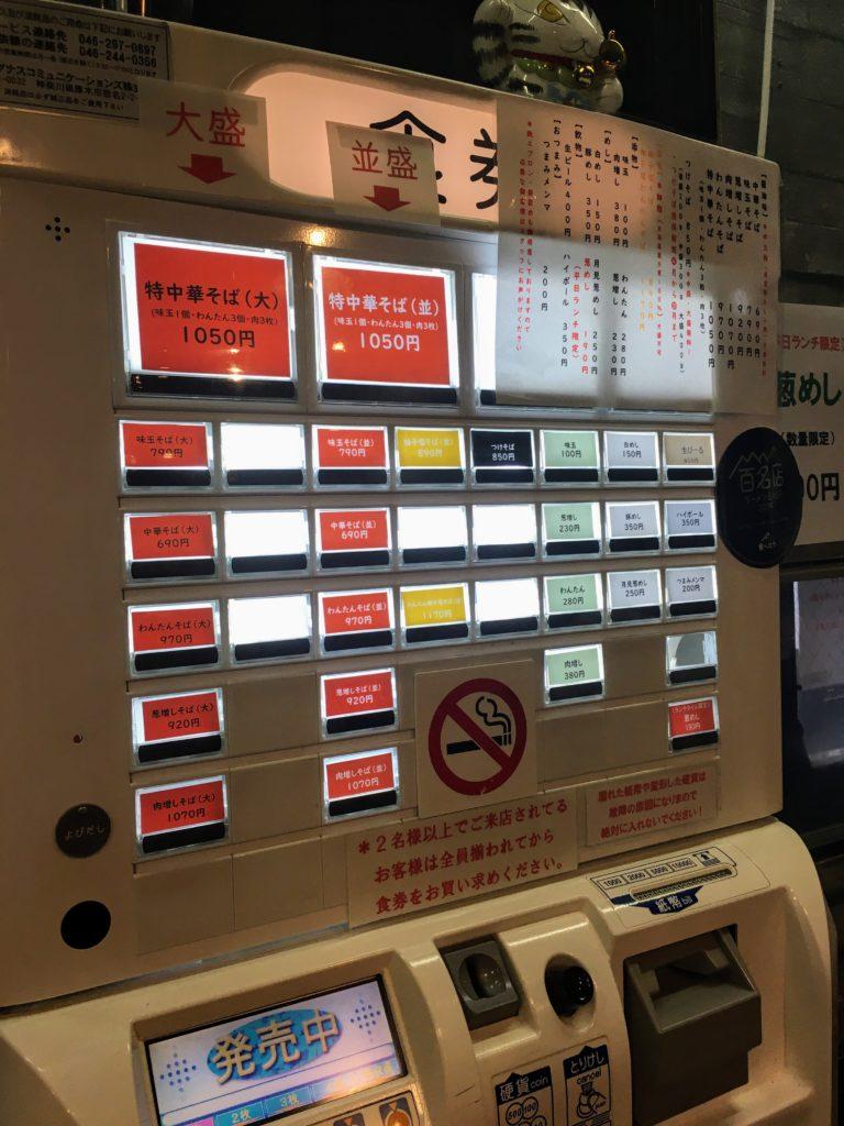 「維新商店」の券売機の写真