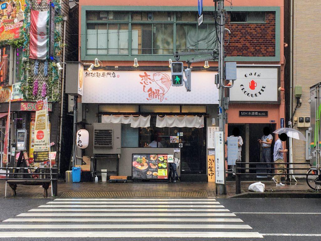 「鯛担麺専門店 恋し鯛」の外観写真