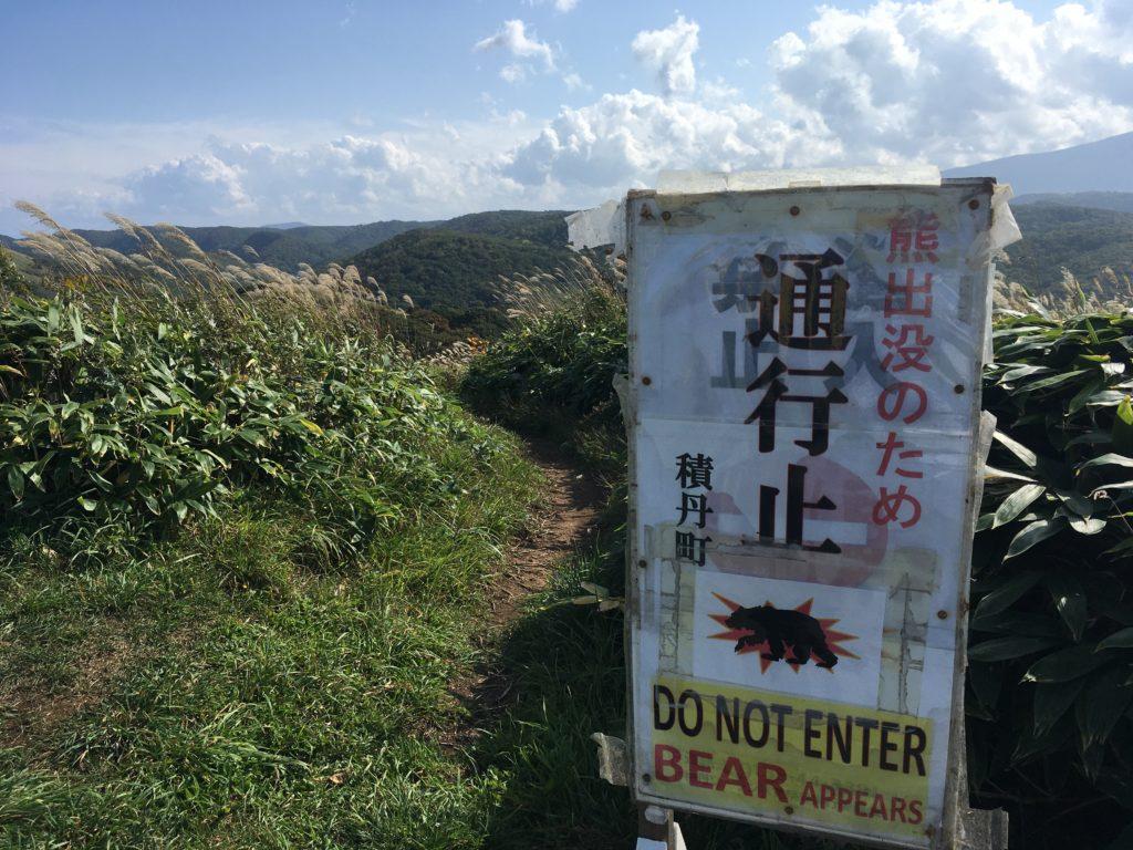 島武意海岸の熊出没注意の看板