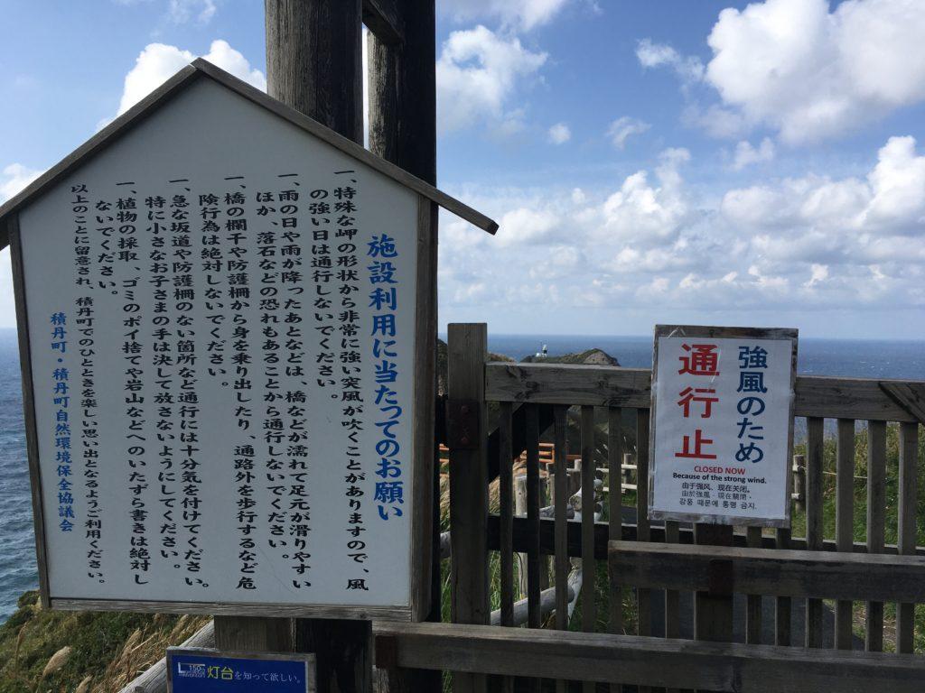 神威岬の通行止の写真