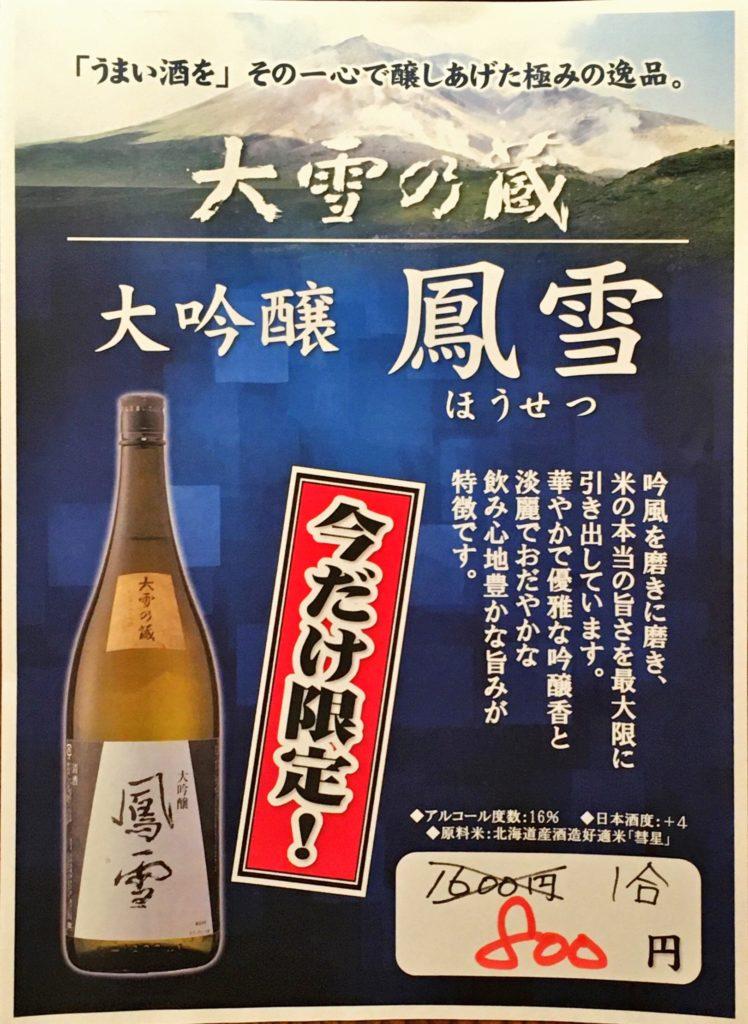 「海味はちきょう 別亭おやじ」の日本酒メニューの写真