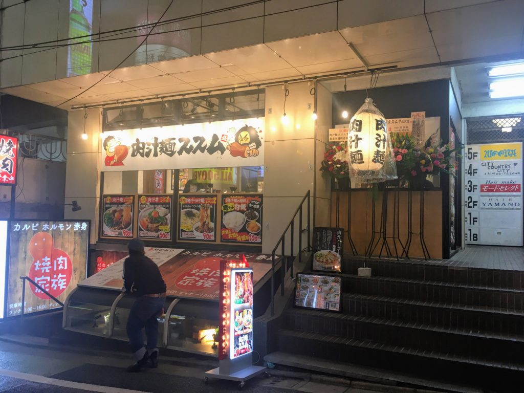 「肉汁麺ススム 下北沢店」の外観写真