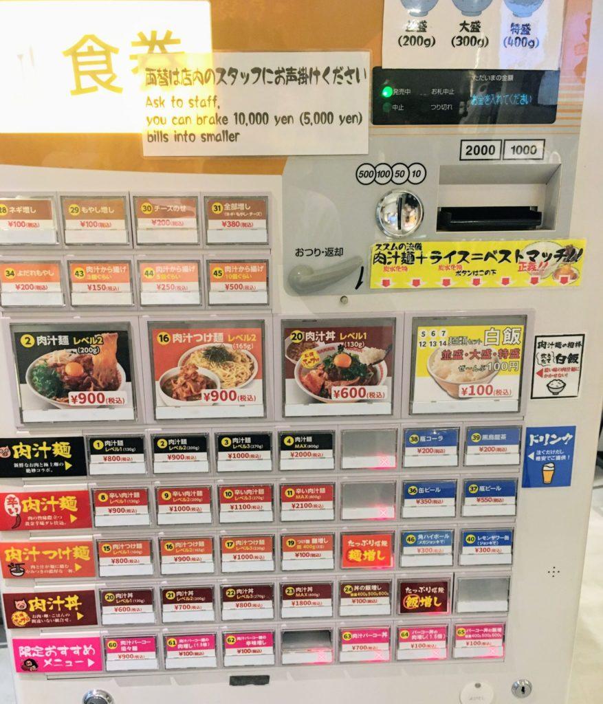 「肉汁麺ススム 下北沢店」の券売機の写真
