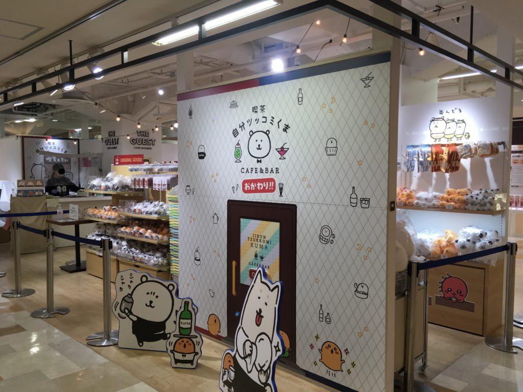 「喫茶自分ツッコミくま CAFE&BAR おかわり!!」の外観写真