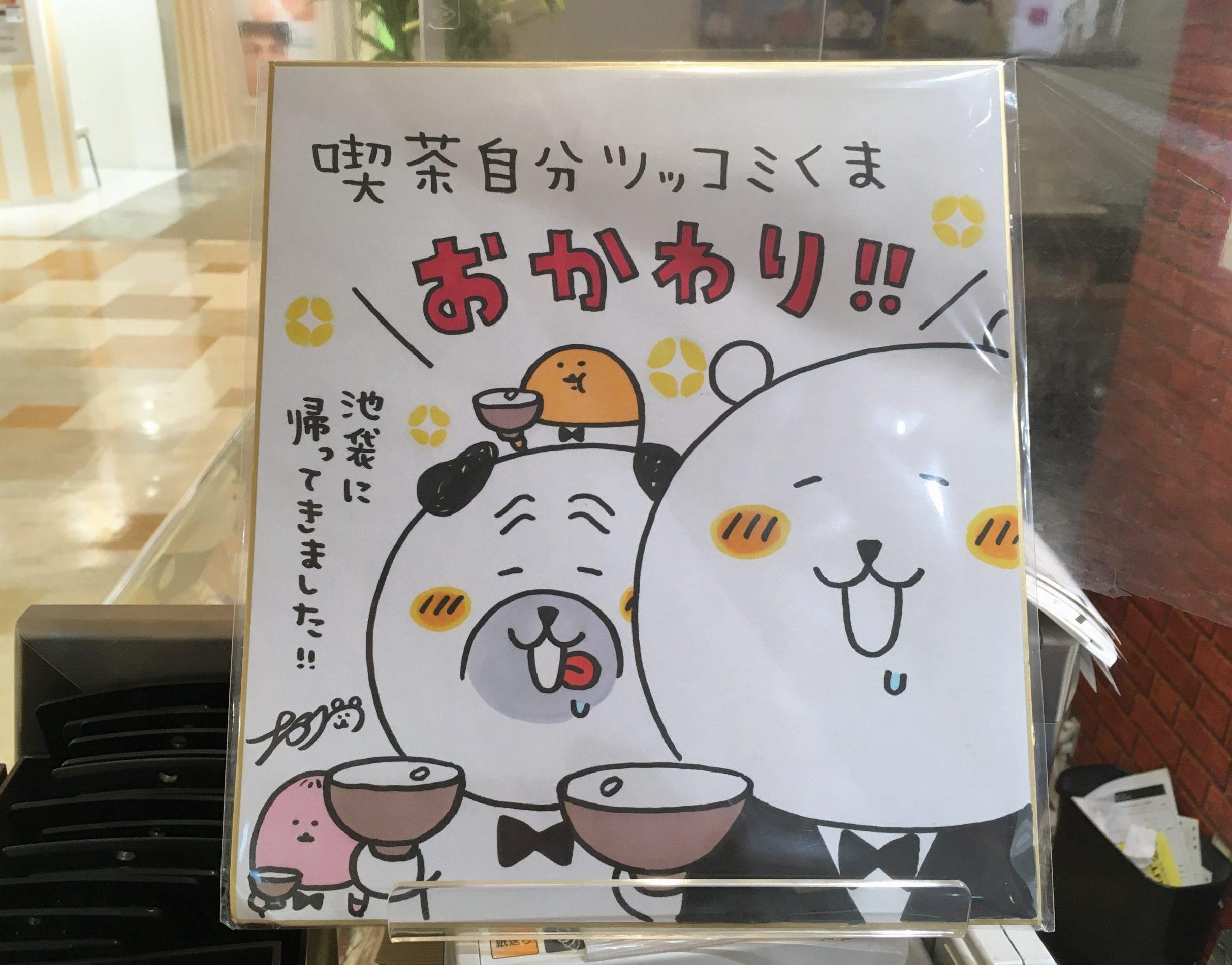 喫茶自分ツッコミくまCAFE&BARおかわり!!の店頭に置かれているナガノさんの色紙