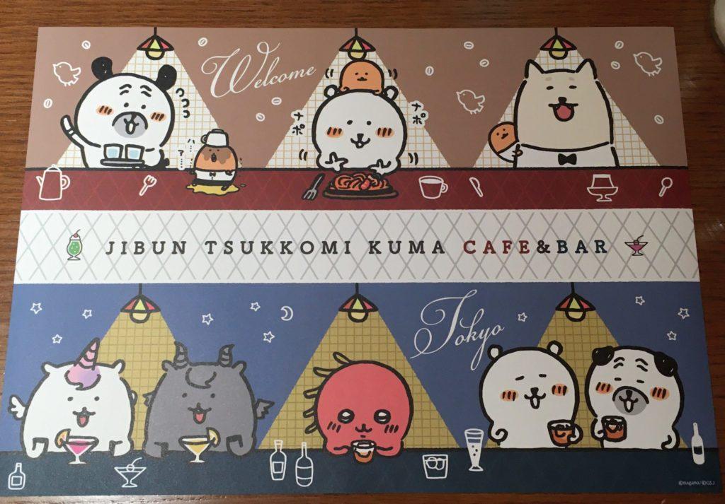 「喫茶自分ツッコミくま CAFE&BAR おかわり!!」のランチョンマットの写真
