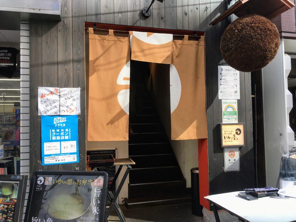 「いかの墨 新宿南口店」の外観写真