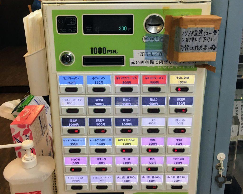 ハイパーファットンの券売機の写真