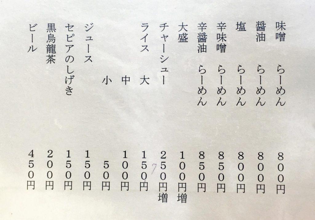 「麺屋 彩未」のメニュー写真