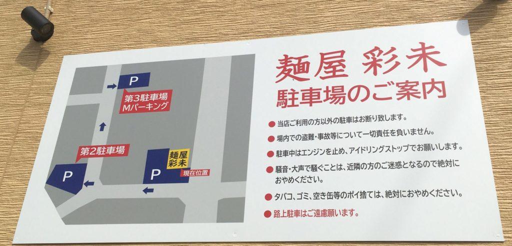 「麺屋 彩未」の駐車場の案内図