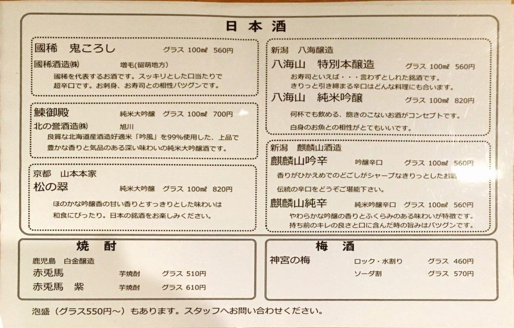 「おたる政寿司 ぜん庵」の日本酒メニューの写真
