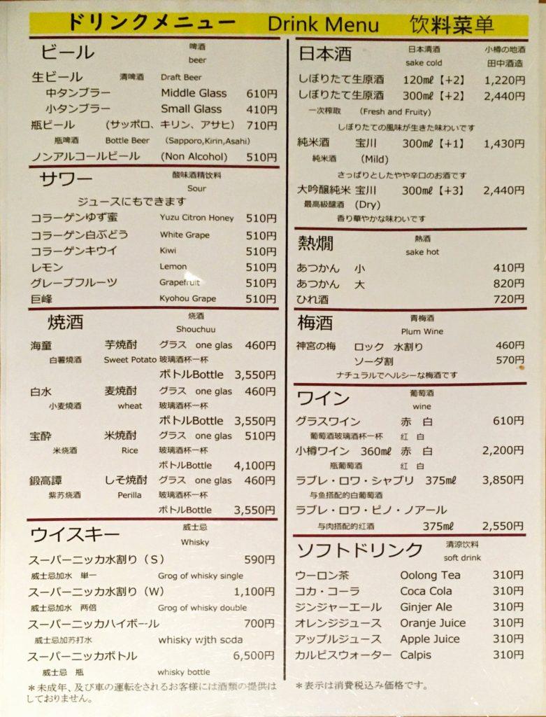 「おたる政寿司 ぜん庵」のドリンクメニューの写真
