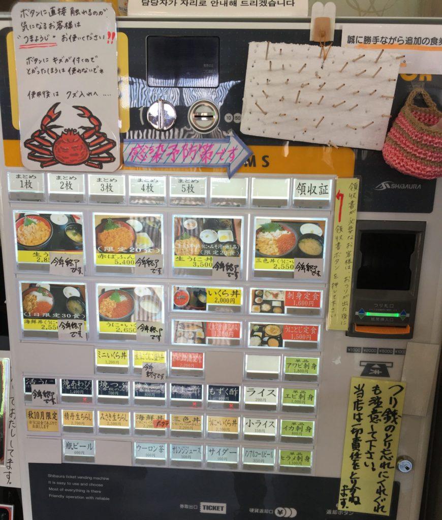 「お食事処みさき」の券売機の写真